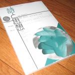 詩誌「詩と思想」掲載(2012~2016)