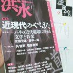 文芸誌「詩と音楽のための洪水」掲載(2009~2014)