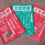 文芸誌「文芸思潮WAVE」掲載(2006~2010)