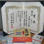各種公募の入選作品集掲載(2008以前)