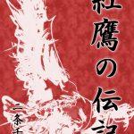 長編小説「紅鷹の伝記」WEB連載中