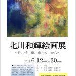 浦河町立図書館「北川和輝絵画展」に詩をコラボ出展