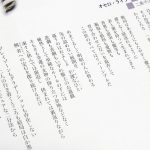 虚の筏25号に詩「オセロ・ライフ」掲載
