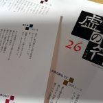 虚の筏26号に詩「鬼の首」掲載